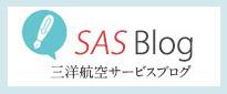 三洋航空サービスブログ